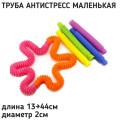Игрушка Pop Tubes Труба антистресс маленькая