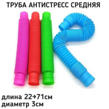 Игрушка Pop Tubes Труба антистресс средняя