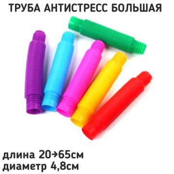 Игрушка Pop Tubes Труба антистресс большая