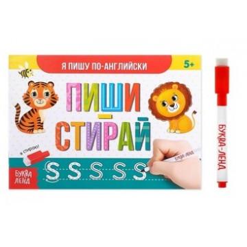 "Прописи пиши-стирай ""Английский"" + маркер"